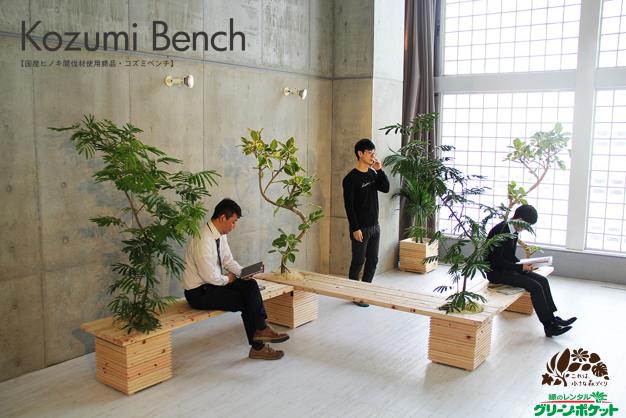 国産材ヒノキ間伐材を使用したベンチ。自然の間伐材ならではの木目を楽しむ「コズミベンチ」