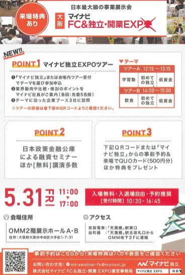 """""""マイナビ 大阪 FC&独立・開業EXPO""""に出展します"""