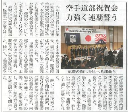 国士舘大学空手道部、第62回全日本大学空手道選手権、優勝祝賀会