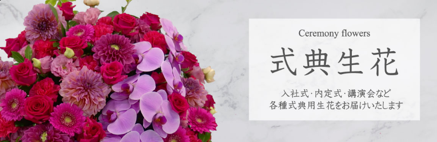 式典用の生花