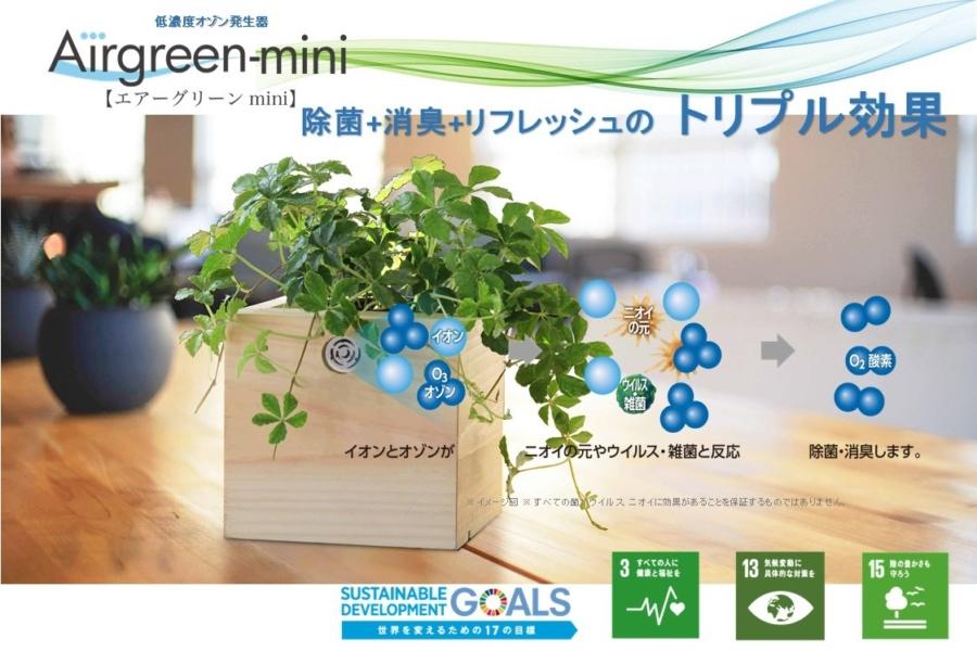 観葉植物と低濃度オゾンで健康管理のお手伝いをいたします。